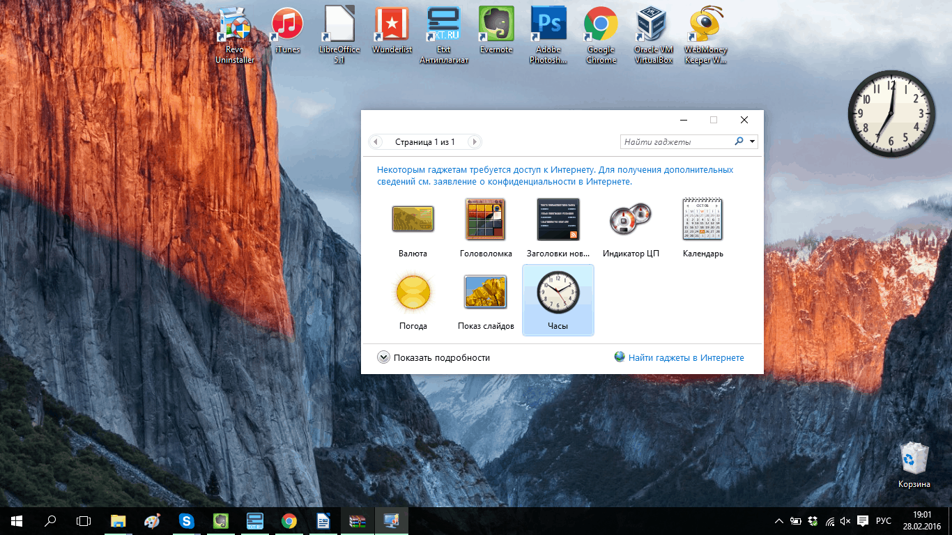 Как установить гаджеты для Windows 10