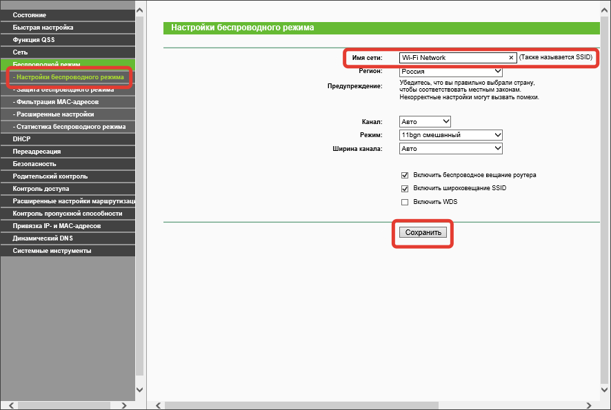 Настройка роутера TP Link TL WR740N