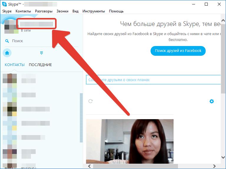 Как изменить логин в Скайпе