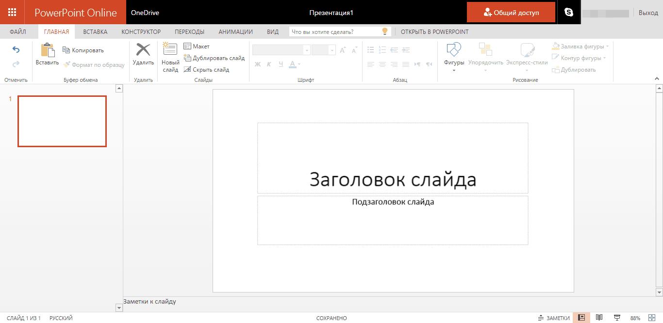 Как сделать презентацию