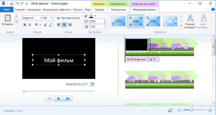 Программа для создания видеороликов из фото и видео видеомонтаж