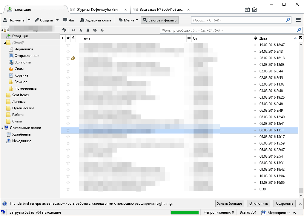Скачать почтовый клиент бесплатно