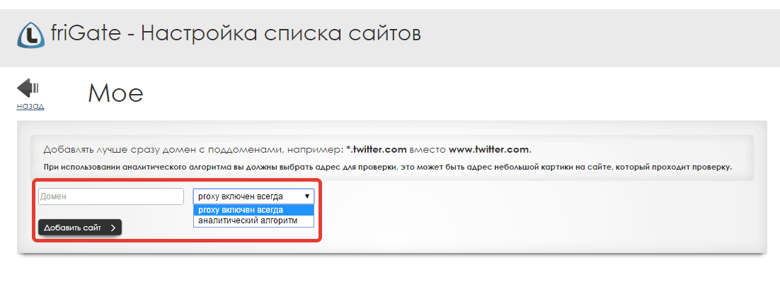 friGate для Яндекс Браузера