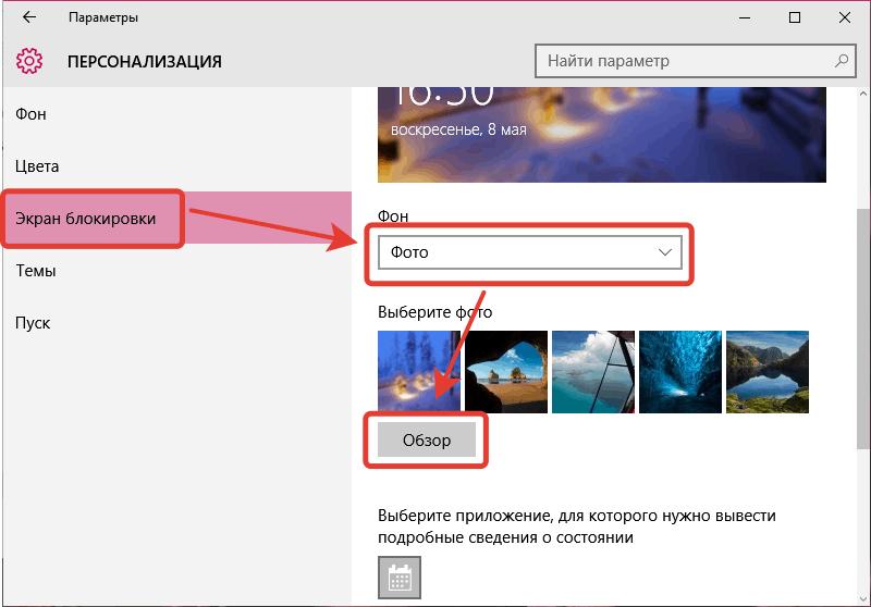 Как поставить обои Windows 10 (5)