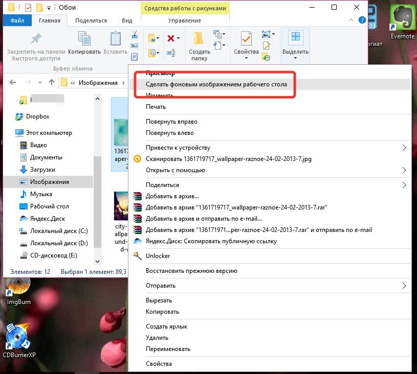 Как поставить обои Windows 10