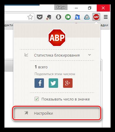 Блокировка рекламы и всплывающих окон в любых браузерах бесплатно
