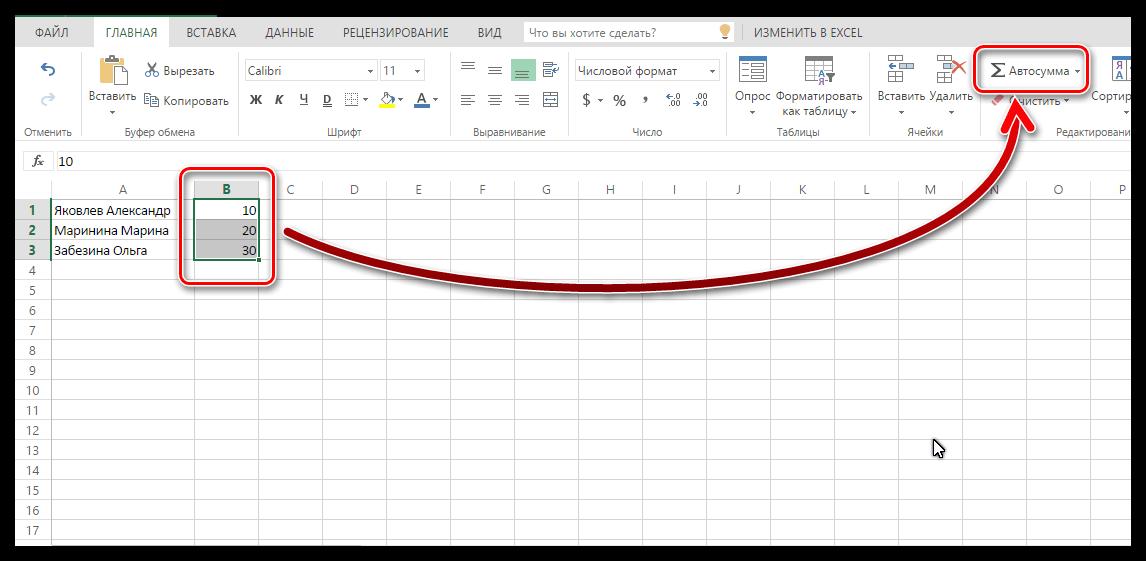 Excel самоучитель