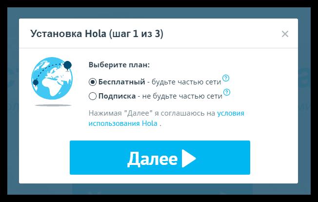 Hola для Chrome