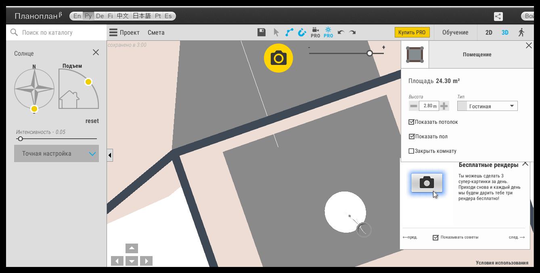 Планоплан 3D - планировщик квартир онлайн