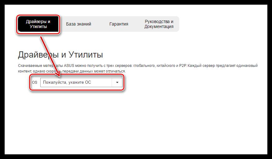 Скачать драйвера для интернета на Windows 7