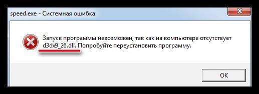 D3dx9_26.dll скачать бесплатно