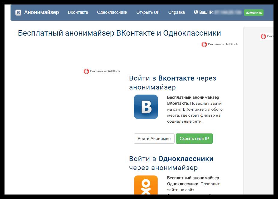 Анонимайзер ВК бесплатно