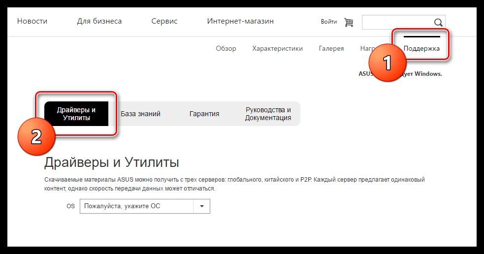 Драйвер звука для Windows 10