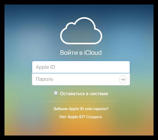 Как разблокировать Айфон 5, если забыл пароль