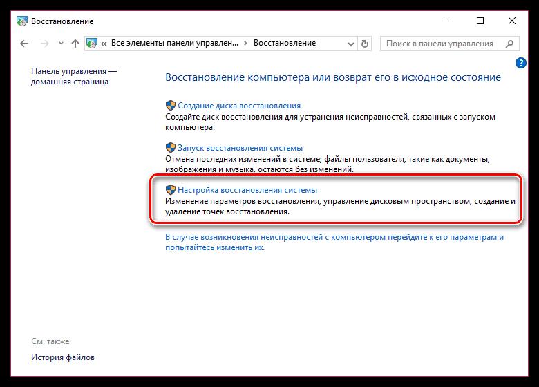 Как сделать откат системы на Виндовс 7