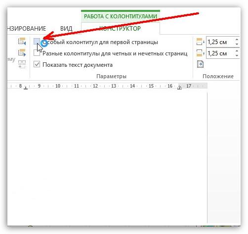 Как в Ворде пронумеровать страницы без титульного листа
