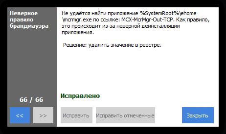 Очистка реестра в Windows 10