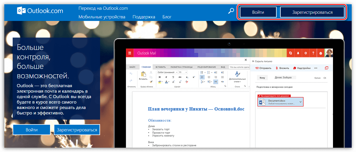 Outlook Web App - вход в почту