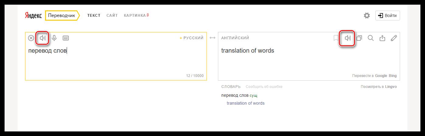 Переводчик с голосовым произношением