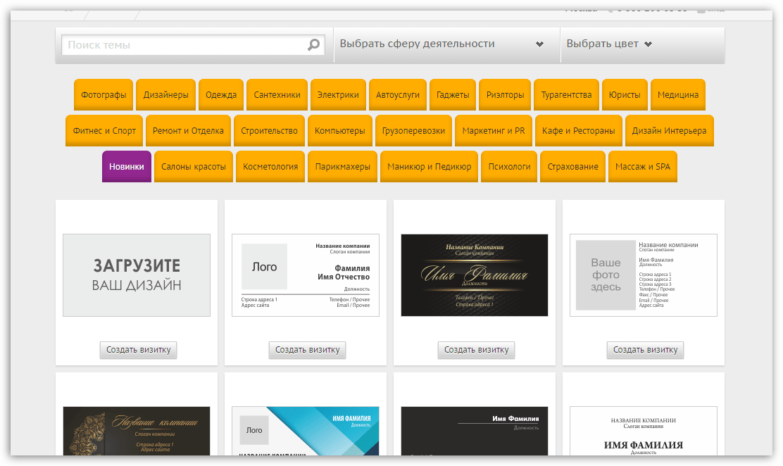 Создание визиток онлайн