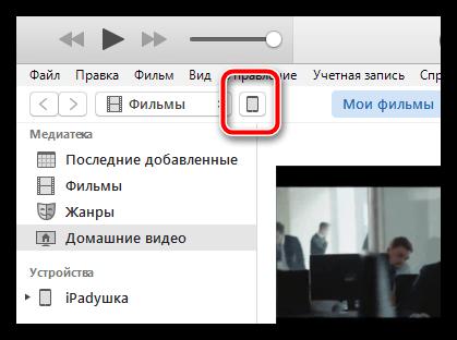 Как закачать фильмы с компьютера на iPad