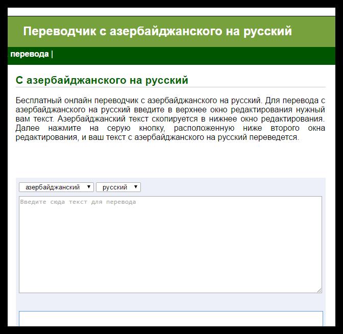 Переводчик с русского на азербайджанский онлайн бесплатно