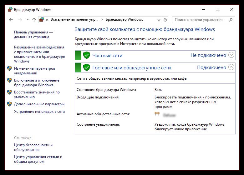 Бесплатные файрволы на компьютер
