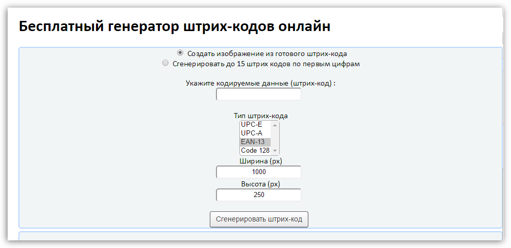 Бесплатный онлайн генератор штрих кодов