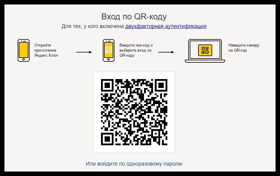 Как войти в Яндекс Почту