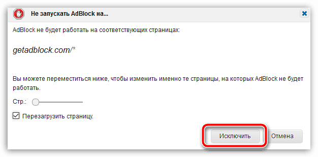 Скачать AdBlock для Mozilla Firefox