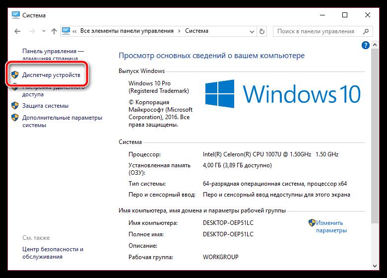 Как проверить сколько ядер на компьютере
