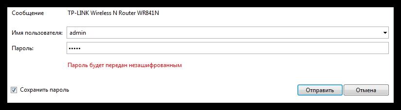 Настройка роутера TP-Link TL-WR841ND
