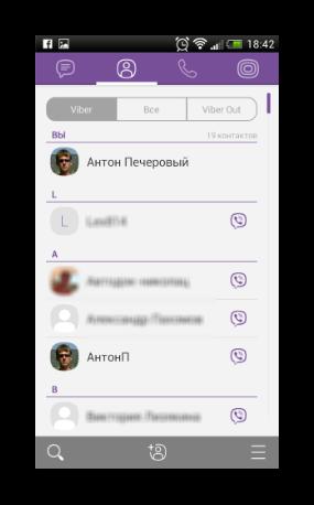 адресная книга в Viber