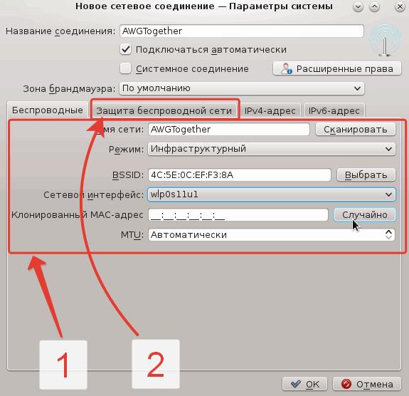 Детальные настройки доступа к WiFi AccessPoint