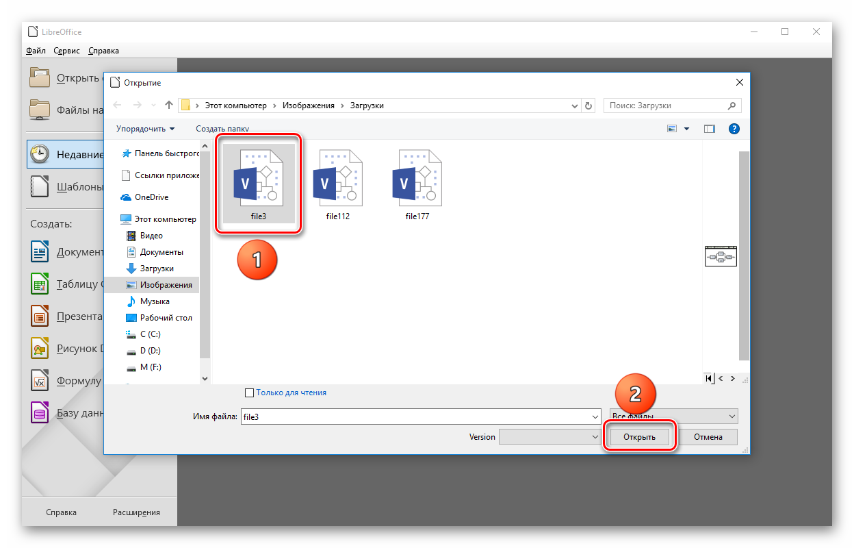 Диалоговое окно для выбора файла LibreOffice