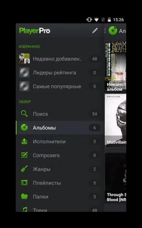 Функции PlayerPro