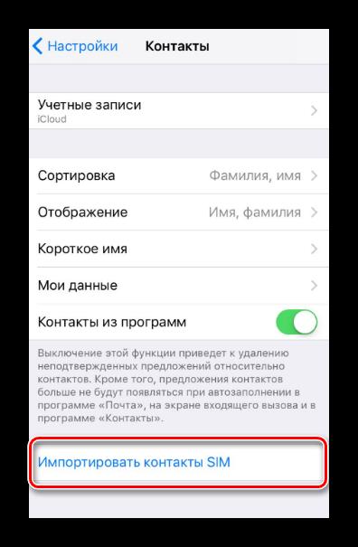 Импортировать контакты с SIM Настройки iOS