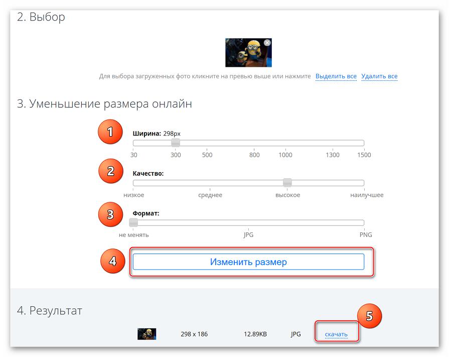 Измение размера и прочих параметров изображения с помощью сайта ResizePicOnline