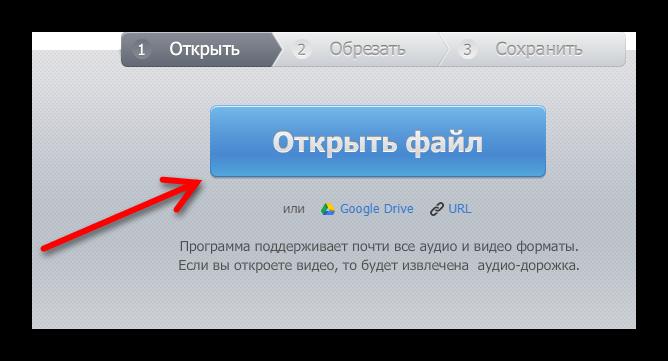 Кнопка Открыть файл для сайта Audio Cutter
