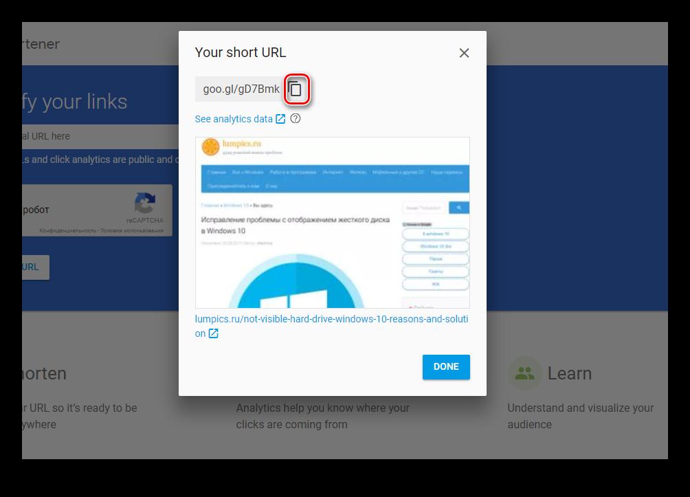 Кнопка Скопировать на сайте Google URL Shortener