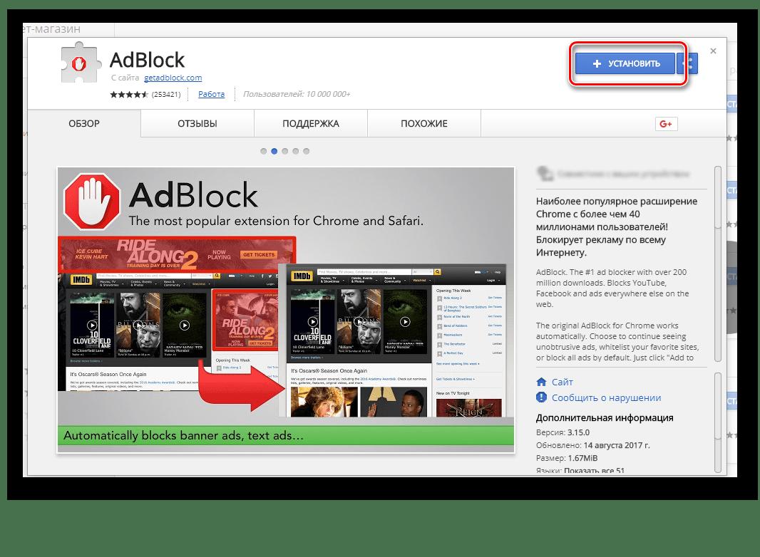 Кнопка Установить на странице расширения в магазине Chrome AdBlock