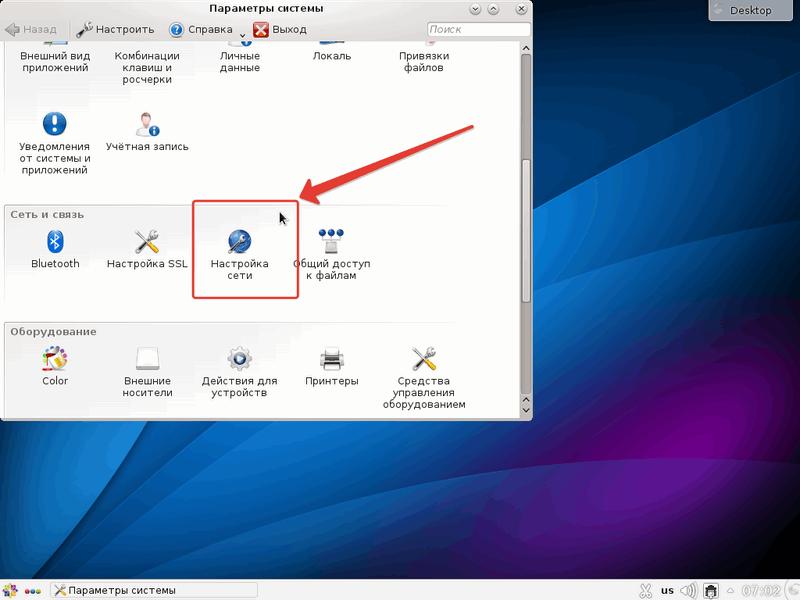 Мастер настройки сети в CentOS7