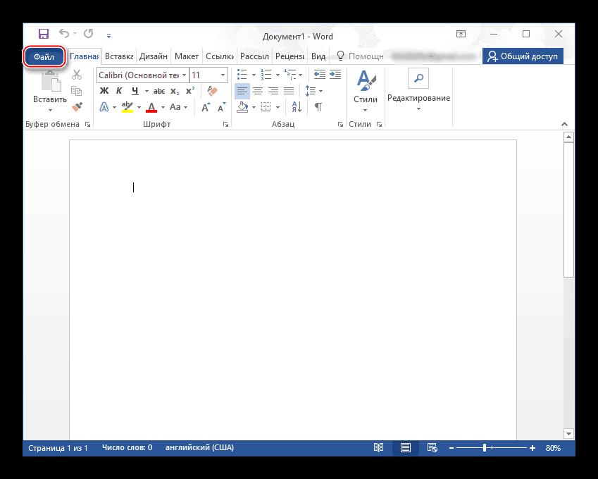 Меню в Microsoft Word