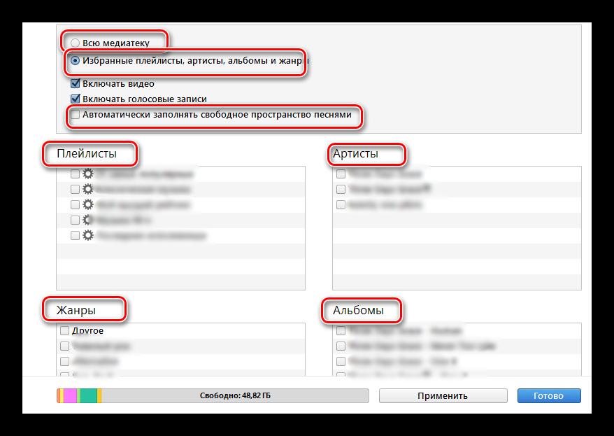 Настройка синхронизации в приложении iTunes