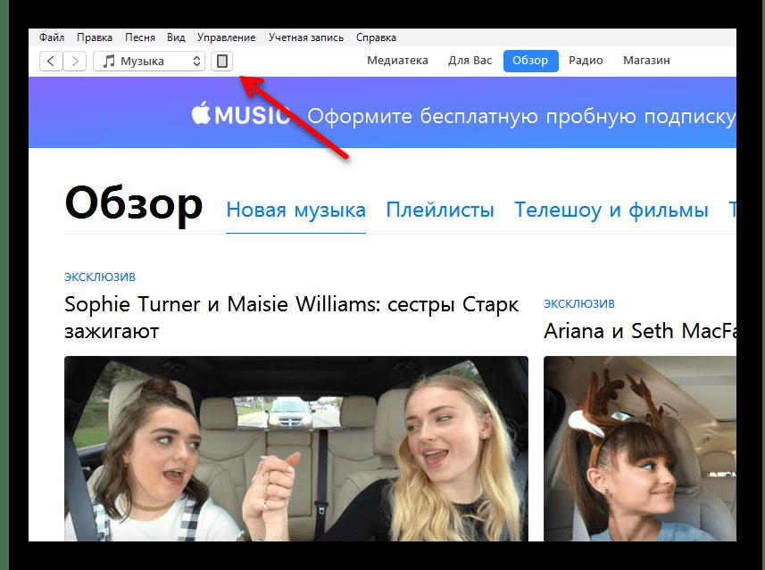 Нажатие на иконку девайса в приложении iTunes