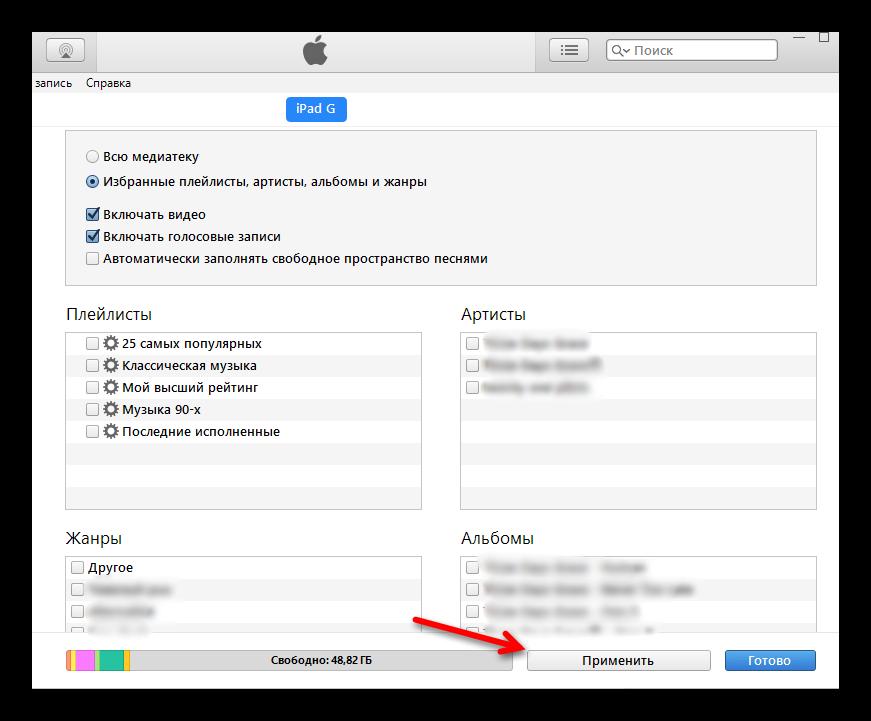 Нажатие на кнопку синхронизации в iTunes