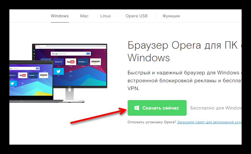 Нажатие на кнопку скачать на сайте Opera