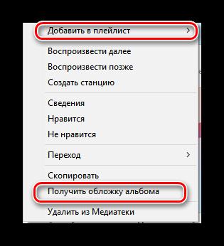 Нажатие правой кнопкой мыши на альбом, добавление в плейлист и получение обложки