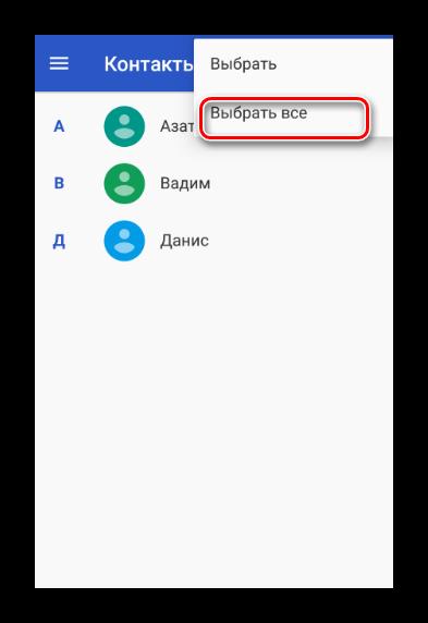 Нажатие выбрать все контакты Android