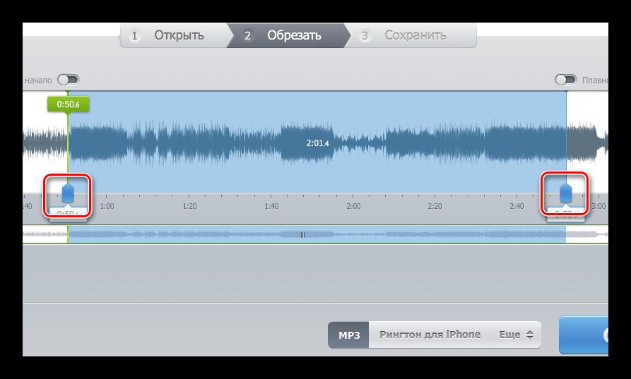 Обрезка песни на сайте Audio Cutter